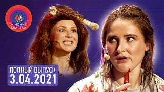 Полный выпуск Нового Женского Квартала 2021 от 3 апреля Лучшие приколы пародии и юмор