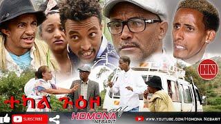 HDMONA - ተካል ጉዕዞ ብ መርሃዊ ተኸስተ (ሞኽባዕቲ) Tekal Guzo by Merhawi Mokbaeti - New Eritrean Comedy 2019