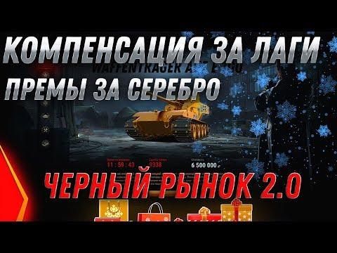 КОМПЕНСАЦИЯ вот ЗА ЛАГИ! ЧЕРНЫЙ РЫНОК 2.0 WOT ВСЕМ ИМБУ ЗА СЕРЕБРО! World Of Tanks