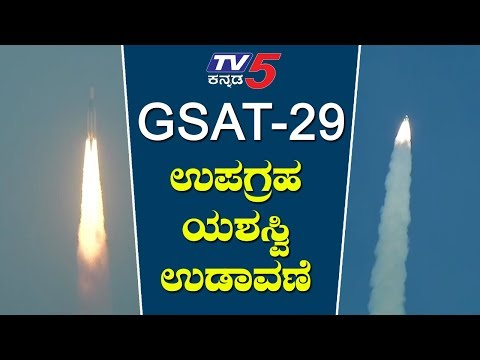 GSAT-29 launch successful | ISRO Satellite Launch | TV5 Kannada