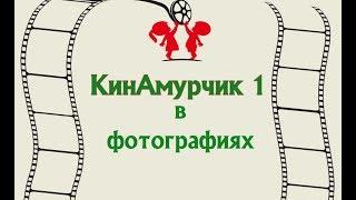 Фестиваль детского кино «КинАмурчик 1» в фотографиях