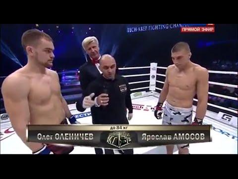 Олег Оленичев vs. Ярослав Амосов   Oleg Olenichev vs. Yaroslav Amosov   TKFC