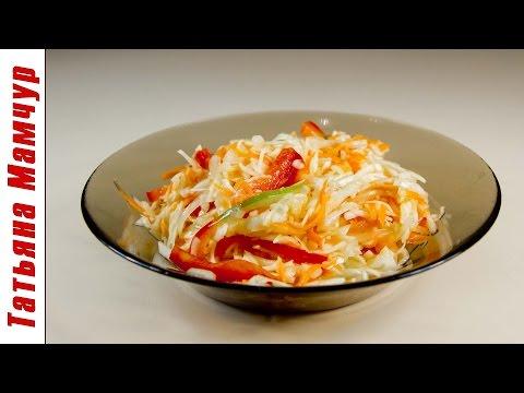Осенний витаминный салат
