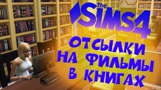 The sims 4: отсылки в книгах на фильмы / Видео