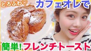 【簡単レシピ】とろける!カフェオレフレンチトースト!の作り方◆おやつや朝食にとぅるふわスイーツ♡池田真子 café au lait French toast thumbnail