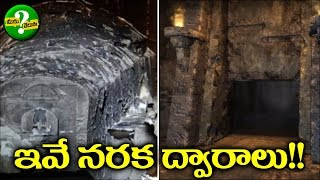 Shocking Facts! Are Doors To Hell Open? | న�...
