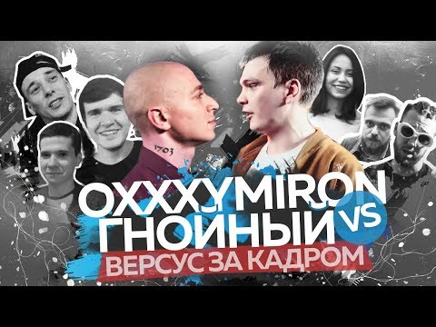 oxxxymiron vs слава кпсс