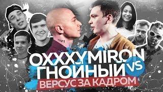 OXXXYMIRON vs СЛАВА КПСС (Гнойный): versus за кадром