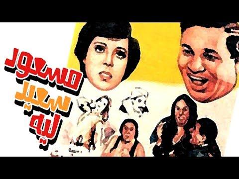 فيلم مسعود سعيد ليه ( كامل نسخة اصلية )