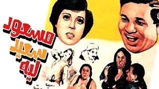 فيلم مسعود سعيد ليه 1983 كامل HD اون لاين