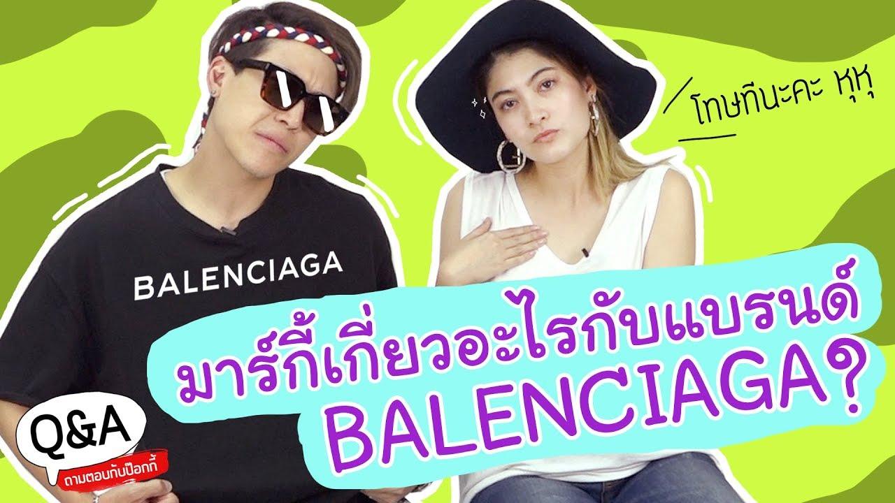 Q\u0026A มาร์กี้ เกี่ยวอะไรกับแบรนด์ Balenciaga ???