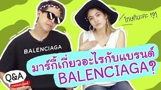 Q&A มาร์กี้ เกี่ยวอะไรกับแบรนด์ Balenciaga ???