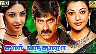 Kajal Agarwal New Blockbuster Tamil Dubbed Movie   South Indian  Movies   Tamil Film Junction