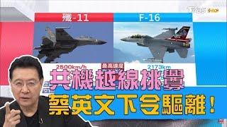 中共機越線與我軍對峙10分鐘,蔡總統下令強勢驅離!少康戰情室 20190401