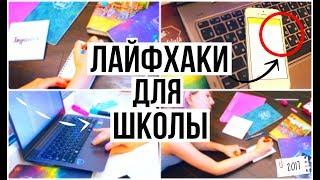 BACK TO SCHOOL: ШКОЛЬНЫЕ ЛАЙФХАКИ // LIFEHACKS FOR SCHOOL