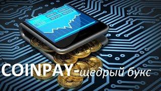 Coinpayu - заработок биткоина в интернете / Дополнительный заработок / Деньги в сети / Криптовалюта