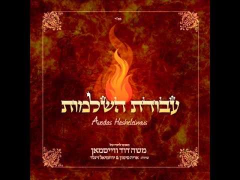 הרב משה דוד ווייסמאן - עבודת השלמות