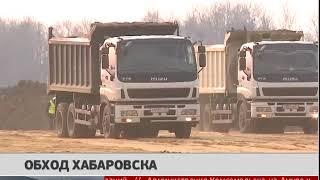 Обход Хабаровска. Новости 14/11/2017. GuberniaTV