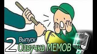 🔴Озвучка МЕМОВ 18+// Анаглиф// Выпуск 2