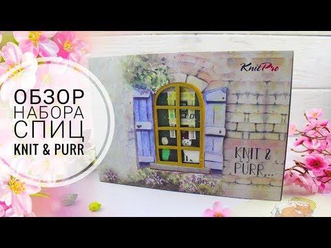 Обзор набора спиц KNIT & PURR от KnitPro / Книтпро