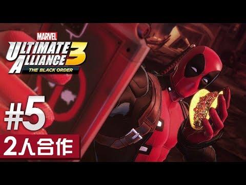 【2人合作】#5 死侍搞笑登場《Marvel Ultimate Alliance 3》(Switch 遊戲)
