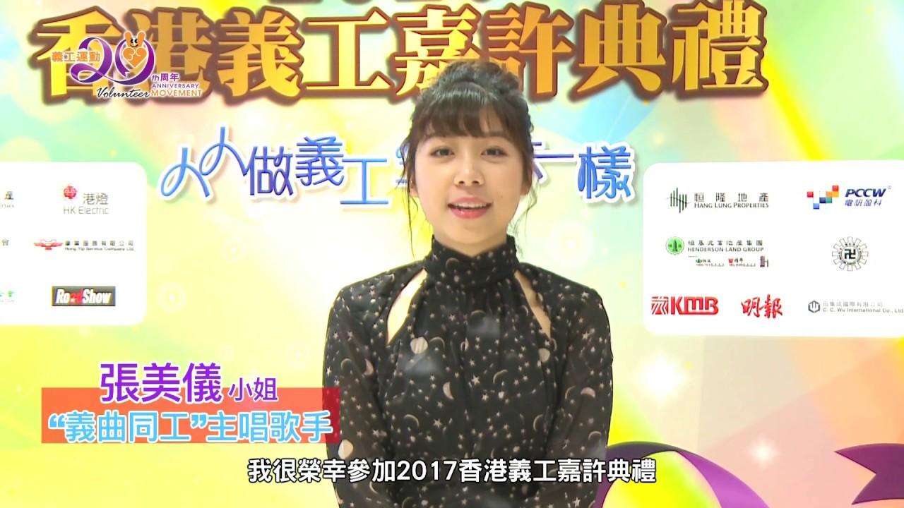 義工運動-名人心聲(張美儀小姐) Volunteer Movement- sharing by celebrities (Miss Jaymie Cheung) - YouTube