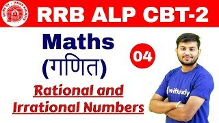 4:00 PM - RRB ALP CBT-2 2018 | Maths By Sahil Sir | Rational and Irrational Numbers