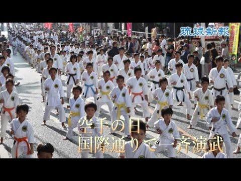 空手の日 那覇で2000人超、圧巻の形 東京五輪へ発祥地発信