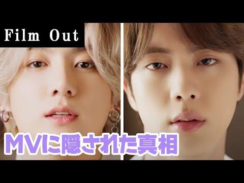 【衝撃】BTSの新曲「Film out」に隠された秘密