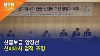 [BTN뉴스] 한글보급 앞장선 신미대사 업적 조명
