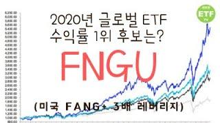 [경제, 재테크, 투자 상식] 2020년 글로벌 ETF…