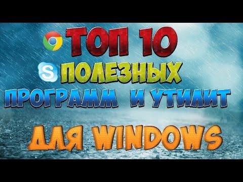 ТОП-10 полезных программ для Windows
