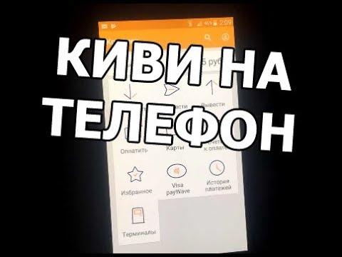 Как установить КИВИ кошелек на телефон