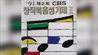 제2회 CBS창작복음성가 2집