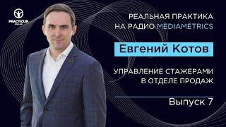Управление стажёрским корпусом в отделе продаж (Илья Шнайдер и Евгений Котов)