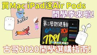 買Mac跟iPad送AirPods!開學季MacBook及iPad購買指南!