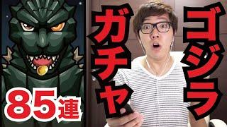 【モンスト】ゴジラガチャ85連してたらゴキブリ出現!【ヒカキンゲームズ】