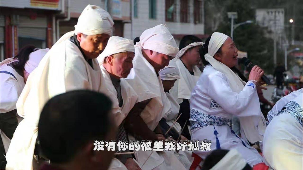 貴州農村白事風俗,追到會上這首歌讓人淚流不止,太感人了