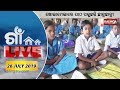 GAON LIVE 26 JULY 2019 || Kalinga TV