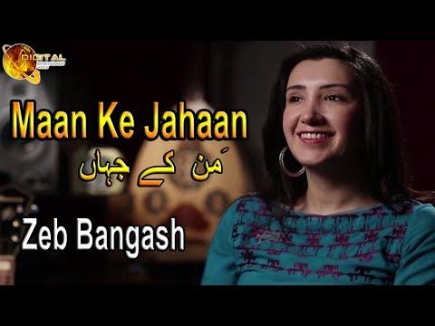Maan Ke Jahaan | Singer Zeb Bangash | Ho Mann Jahan Movie | HD Video