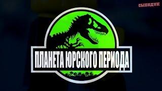 МИР ЮРСКОГО ПЕРИОДА 2