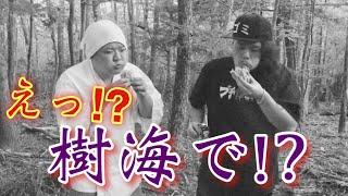 樹海で!ビックマックセット早食い対決!!!