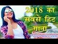 2018 का सबसे हिट गाना - Renu Chaudhary - Sannu Doi - Awesome Look - Superhit Haryanvi Songs 2018 Mp3