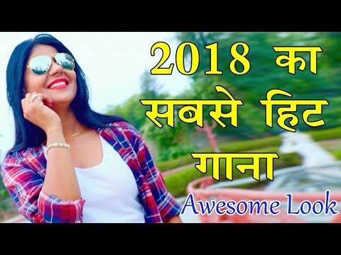 2018 का सबसे हिट गाना - Renu Chaudhary - Sannu Doi - Awesome Look - Superhit Haryanvi Songs 2018