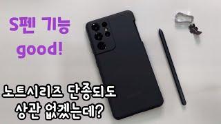 갤럭시S21울트라 S펜 사용후기 & 정품 실리콘…