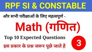 Math short trick crash course जरूर देखलेना //Top 10 Questions for RPF, SSC GD etc