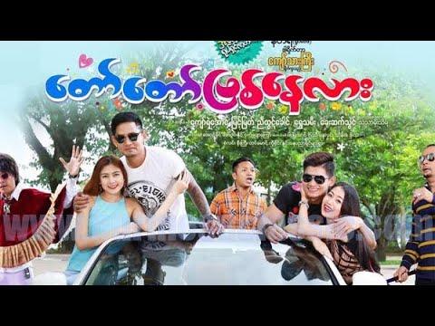 Myanmar New Funny Movie: Myint Myat, Shwe Ta Me (Official ...