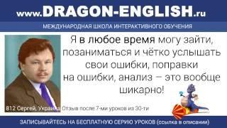 Отзыв 812 Сергея, после 7-ми уроков из 30-ти (курс версии 5.0)