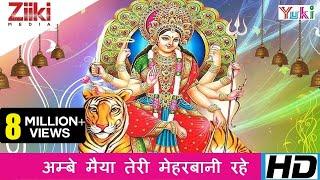 Ambey Maiya Teri Meharbani Rahe   Sherowali Ki Jai Bolo by Lakhbir Singh Lakkha