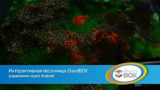 Интерактивная песочница iSandBOX, управление через android(Теперь процессы калибровки интерактивной песочницы, настройки цвета, переключение игр можно осуществлять..., 2014-04-22T14:13:35.000Z)